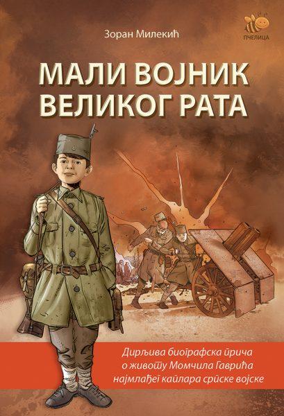 Mali vojnik Velikog rata