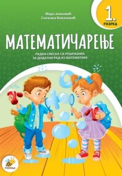 Matematičarenje 1