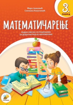 Matematičarenje 3