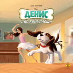 Denis, pas koji pleše
