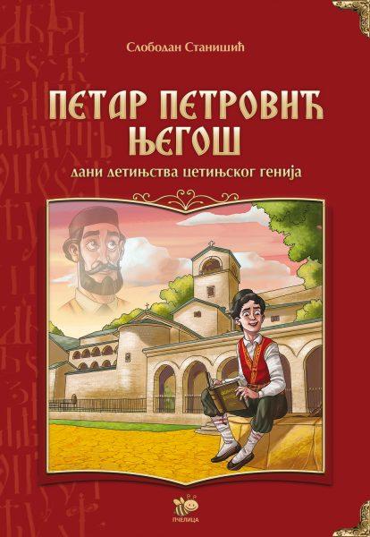 Petar Petrović Njegoš, dani detinjstva cetinjskog genija