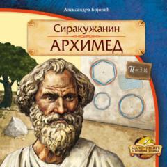 Sirakužanin Arhimed