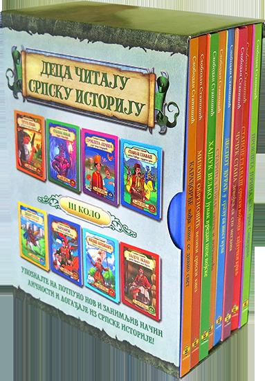 Deca čitaju srpsku istoriju III kolo (komplet)