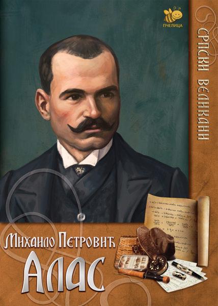 Mihailo Petrović Alas