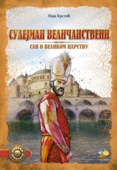Sulejman Veličanstveni, san o velikom carstvu