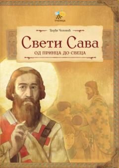 Sveti Sava – od princa do sveca
