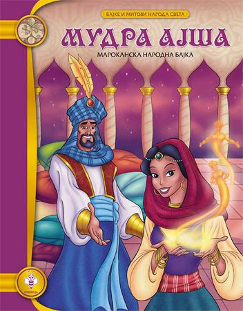 Mudra Ajša