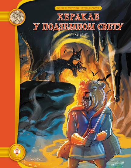 Herakle u podzemnom svetu