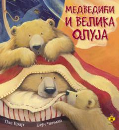 Medvedići i velika oluja