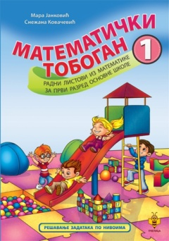 Matematički tobogan 1