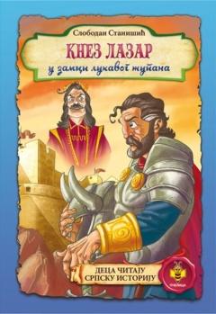Knez Lazar u zamci lukavog župana