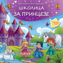 Školica za princeze
