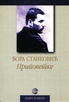 Pripovetke – Bora Stankovic