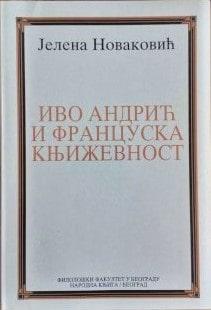 Ivo Andrić i Francuska književnost