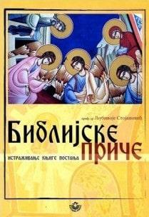 BIBLIJSKE PRIČE - ISTRAŽIVANJE KNIGE POSTANJA