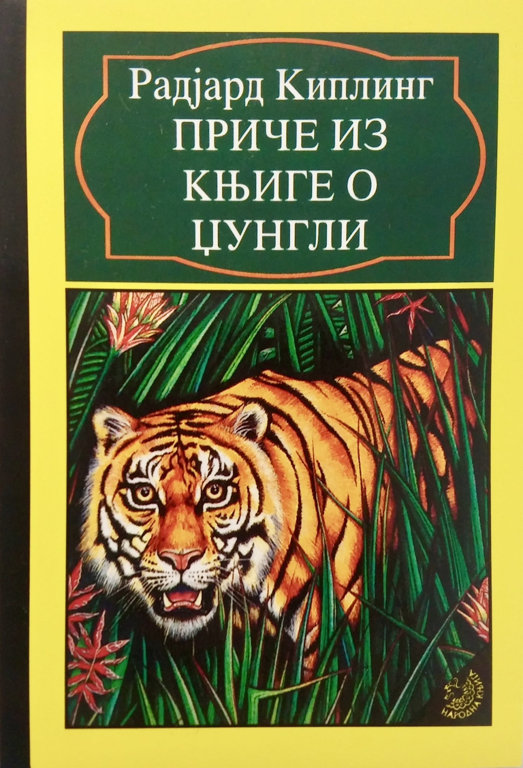 Priče iz knjige o džungli