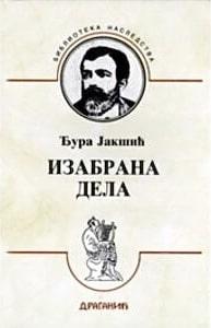 Izabrana dela – Đura Jakšić