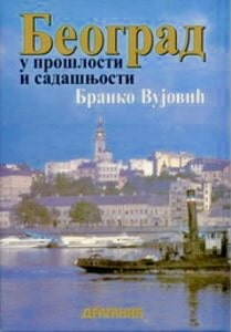 Beograd u prošlosti i sadašnjosti