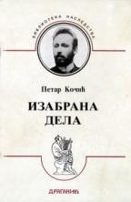 Izabrana dela - Petar Kočić