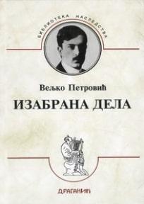 Izabrana dela – Veljko Petrović