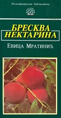 Breskva, nektarina