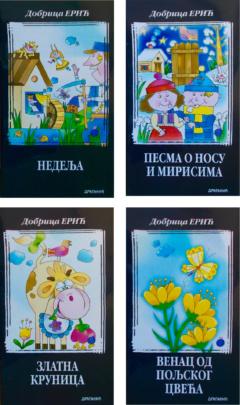 Dobrica Erić – Komplet slikovnica