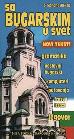 Sa bugarskim u svet
