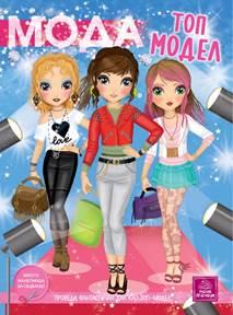 MODA – Top-model