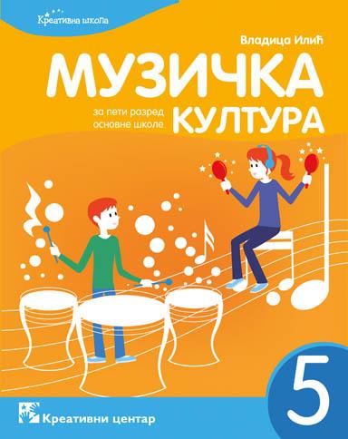 Muzička kultura 5. Udžbenik za peti razred osnovne škole