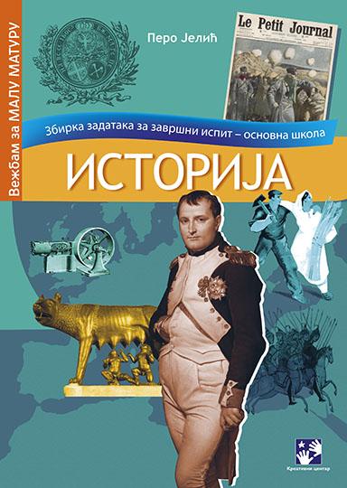 Istorija – Zbirka zadataka za završni ispit