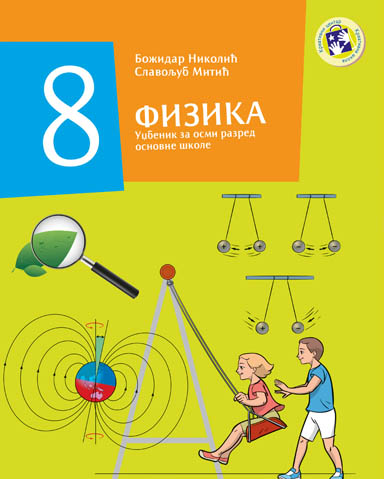 Fizika 8, udžbenik za osmi razred osnovne škole