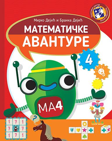 Matematičke avanture 4 (dodatni materijal)