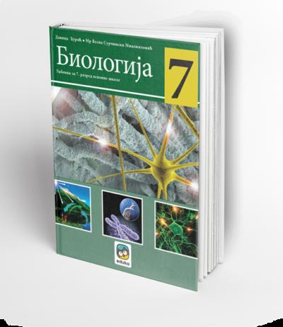 Biologija za 7. razred - Udžbenik