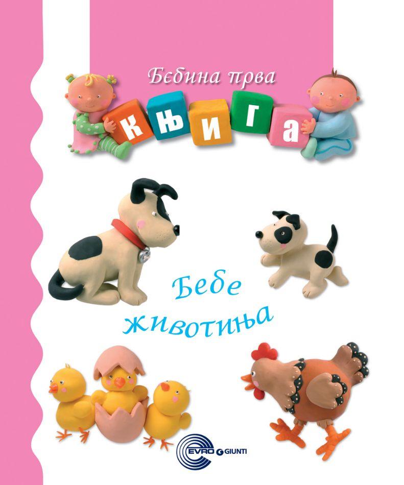 Bebina prva knjiga – Bebe životinja