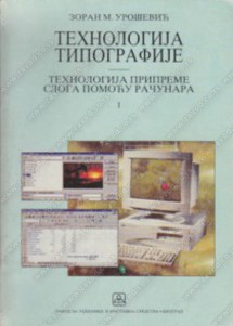 Tehnologija tipografije 1, tehnologija pripreme sloga pomoću računara za 1. i 2. razred