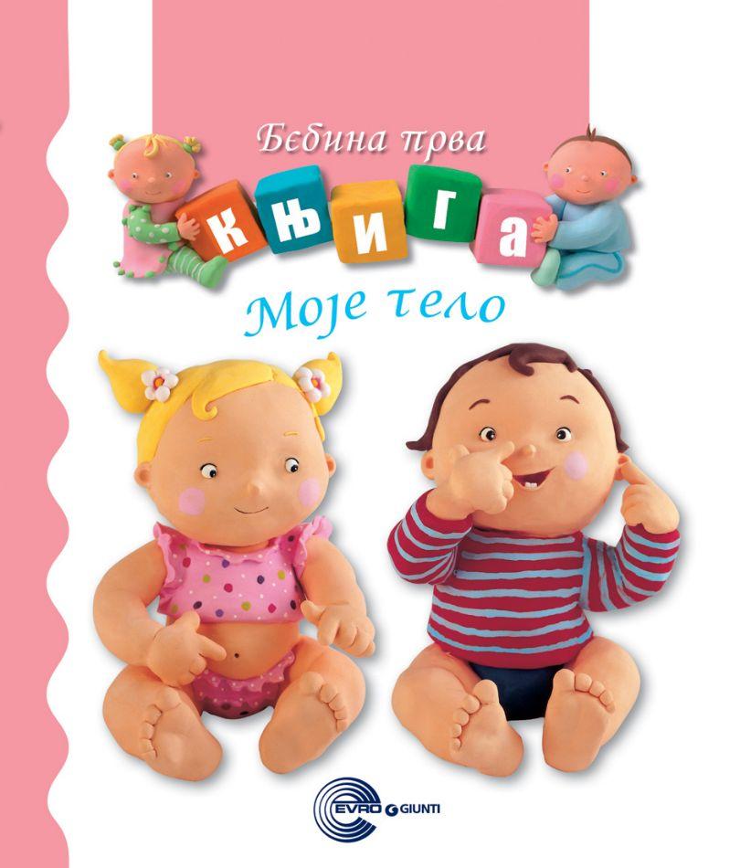 Bebina prva knjiga – Moje telo