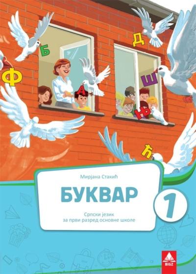 Bukvar autor Mirjana Stakić