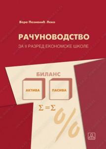 RAČUNOVODSTVO - za 2. razred ekonomske škole Autor: POZNANIĆ-LEKO VERA