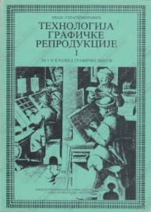 Tehnologija grafičke reprodukcije 1 za 1. i 2. razred