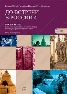 ДО ВСТРЕЧИ В РОССИИ 4 – RUSKI JEZIK – udžbenik za 4. razred gimnazije i stručnih škola