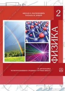 FIZIKA - za 2. razred četvorogodišnjih srednjih stručnih škola (2018)