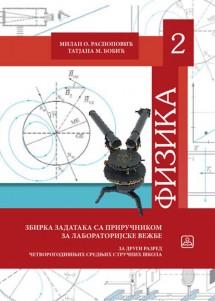 FIZIKA - zbirka zadataka sa priručnikom za lab. vežbe za 2. razred četvorogodišnjih stručnih škola