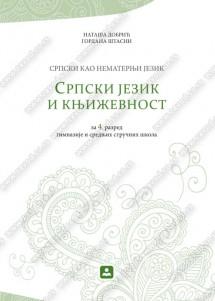 SRPSKI JEZIK I KNJIŽEVNOST – Srpski kao nematernji jezik – za 4. razred gimnazije i srednjih stručnih škola