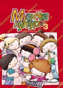 MUZIČKA KULTURA 3. razred osnovne škole(2016)