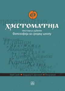 HRESTOMATIJA tekstovi uz udžbenik