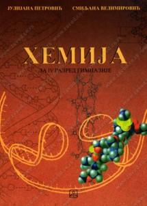 HEMIJA 4 za gimnaziju opšteg i prirodno matematičkog smera