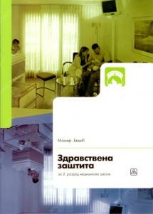 ZDRAVSTVENA ZAŠTITA - za laboratorijskog, sanitarno-ekološkog i farmaceutskog tehničara