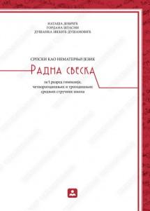 RADNA SVESKA - srpski kao nematernji jezik za 1. razred S.Š.