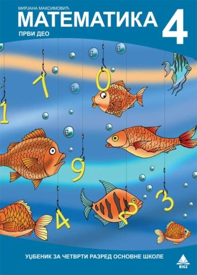 Matematika 4 - Radni udžbenik 1 deo