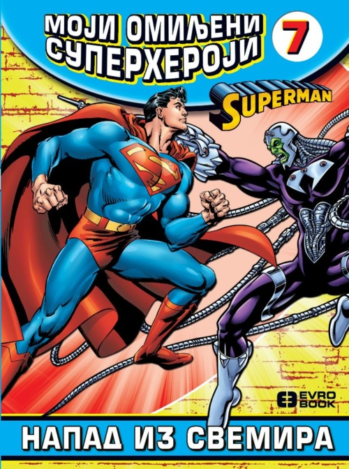Moji omiljeni superheroji 7 - Napad iz svemira